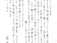 藤坂様からのお便り1