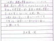 長井様からのお便り