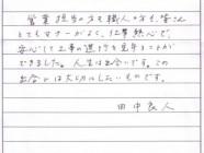 田中様からのお便り