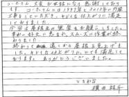横田様からのお便り